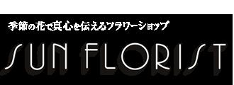 季節の花で真心を伝えるフラワーショップ サンフローリスト SUN FLORIST